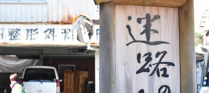 無謀な小豆島の旅(3)〜特別編:時短で迷路のまち〜