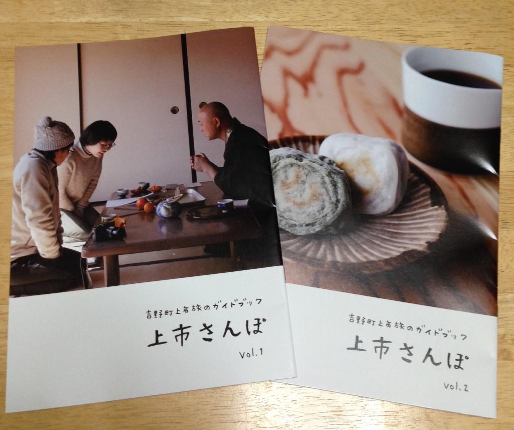 kamiichi_sanpo