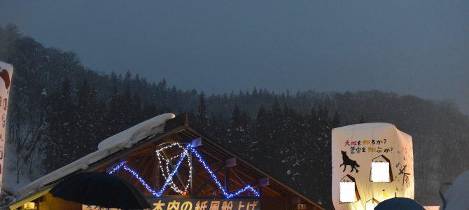 日本の冬を楽しむ!秋田冬のお祭り、上桧木内の紙風船上げ2018