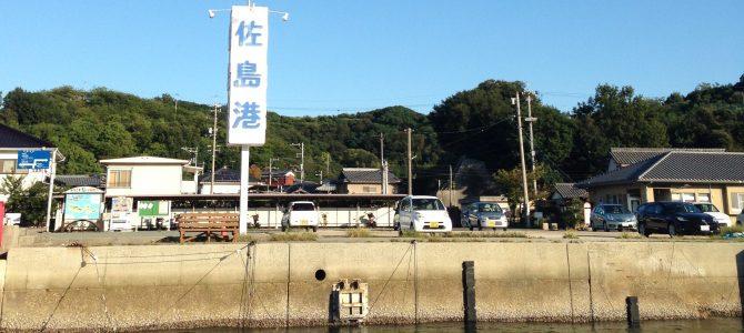 愛媛県の島旅 (1) 佐島「汐見の家」へ 〜東京からの行き方〜