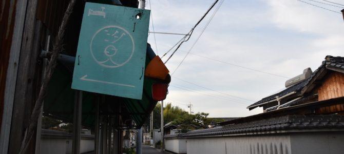 愛媛県の島旅 (2) 佐島「汐見の家」へ 〜汐見の家から散歩をしてみました〜