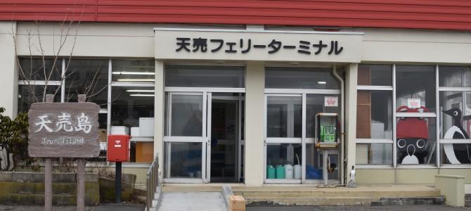 やっと上陸しました天売島! in 北海道天売島(4)